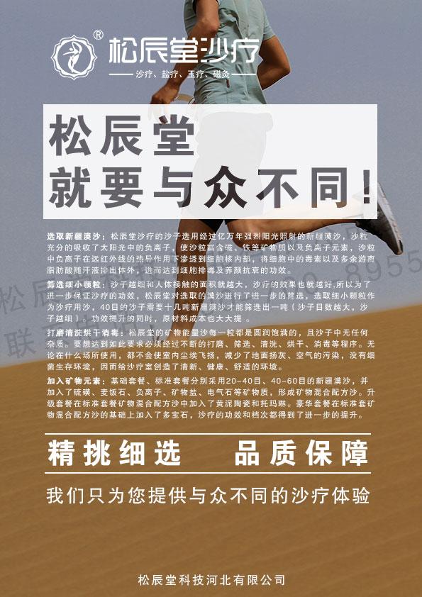 松辰堂国际专注打造挣钱的沙灸加盟店