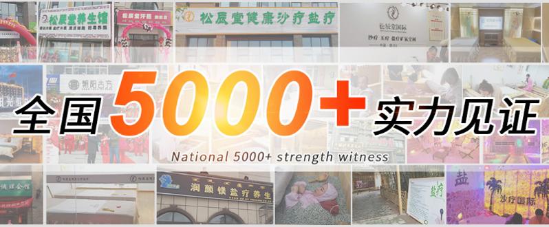 松辰堂国际告诉加盟商如何选择沙疗床厂家
