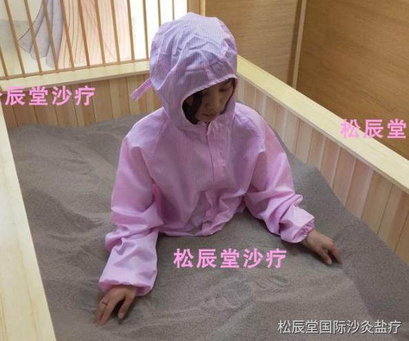 松辰堂国际带您了解冬季沙疗的好处以及冬季沙疗的注意事项