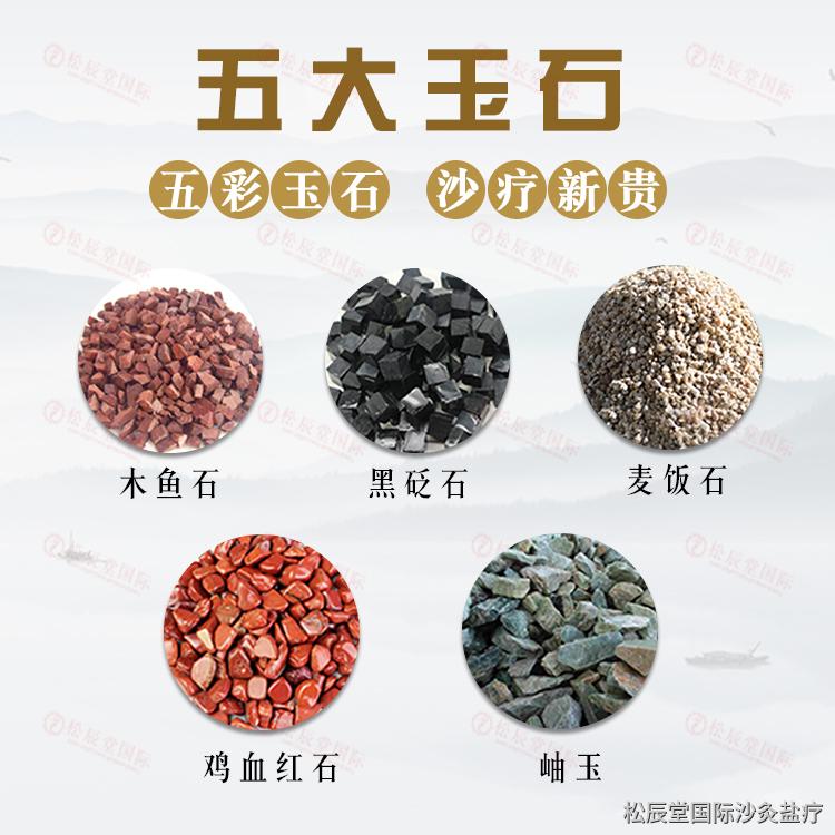 今天松辰堂国际就来带您了解盐疗的作用,沙疗的作用,玉疗的作用
