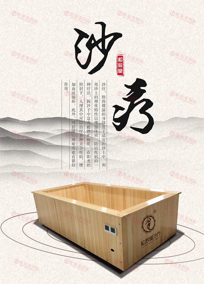 松辰堂国际带您了解沙疗的好处