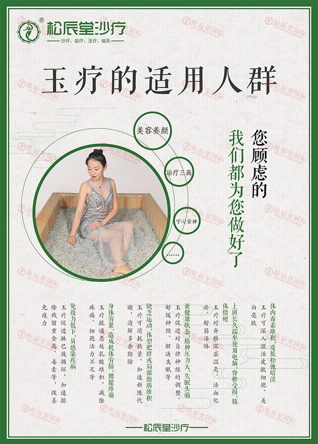 松辰堂国际就来带您了解玉疗养生可以缓解的症状,玉疗养生可以缓解的症状有哪些