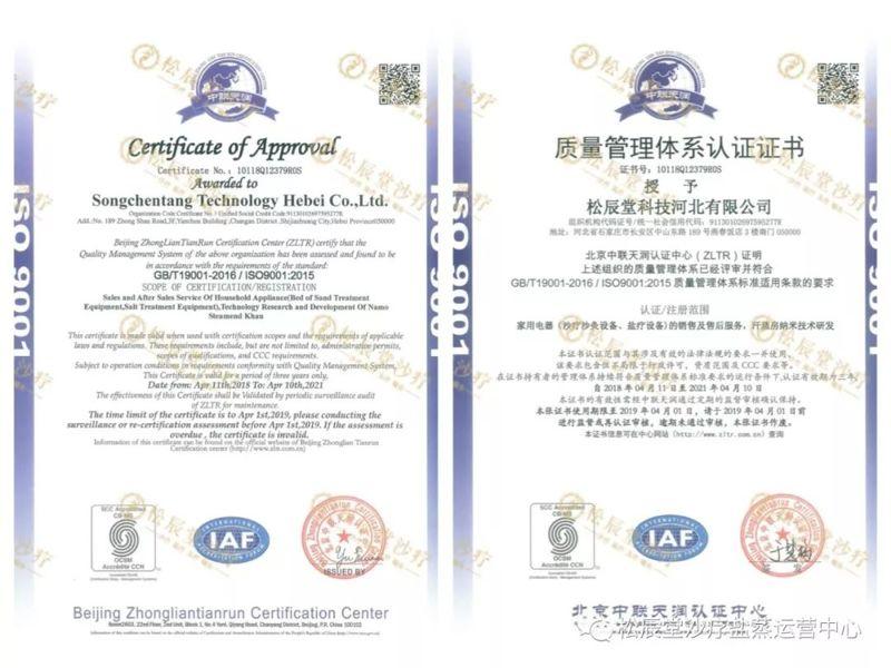 松辰堂国际沙疗床质量管理体系认证证书
