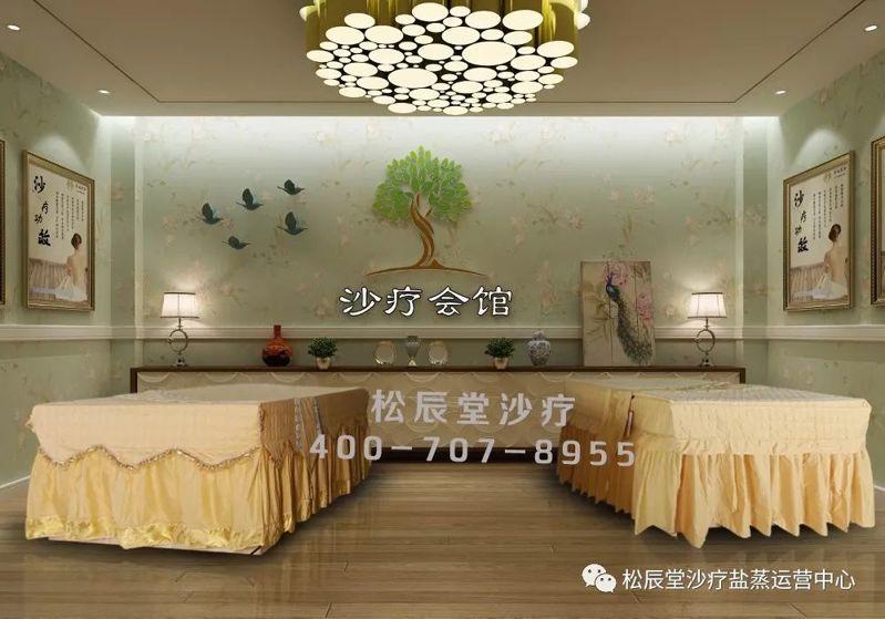松辰堂国际室内沙疗是沙疗的传承者