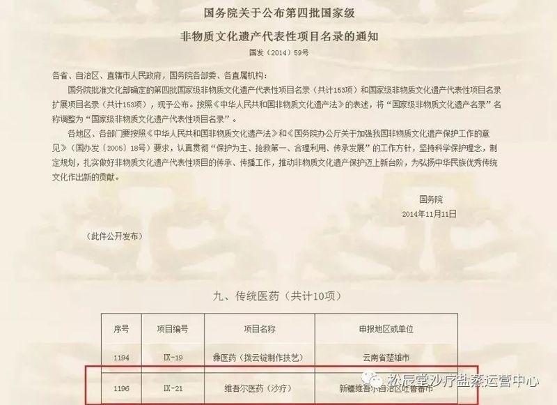 """""""沙疗""""经国务院批准列入第四批国家非物质文化遗产代表性项目名录。"""