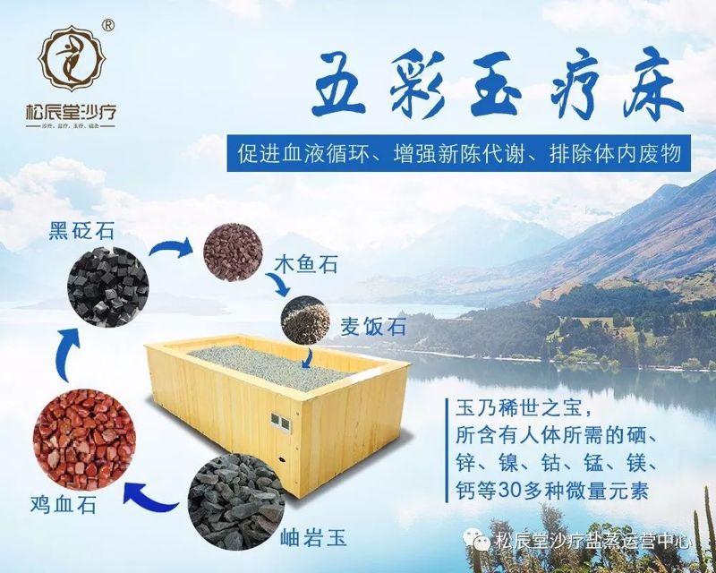 松辰堂国际五彩玉疗的好处有很多