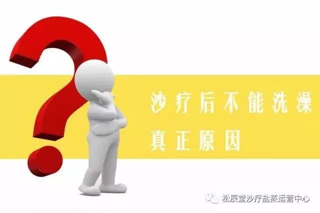 松辰堂国际告诉你沙疗后不能洗澡的原因