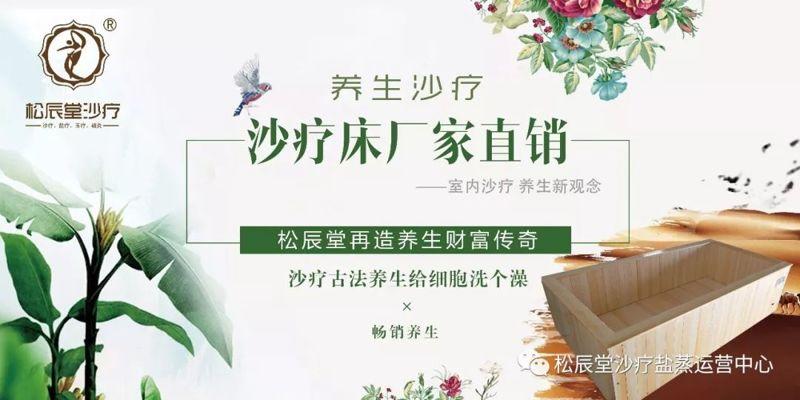 松辰堂国际带您料及沙疗对老寒腿的作用